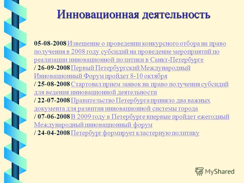 Инновационная деятельность 05-08-2008 Извещение о проведении конкурсного отбора на право получения в 2008 году субсидий на проведение мероприятий по реализации инновационной политики в Санкт-Петербурге Извещение о проведении конкурсного отбора на пра