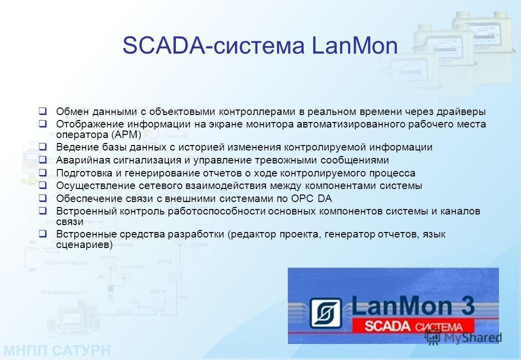 SCADA-система LanMon Обмен данными с объектовыми контроллерами в реальном времени через драйверы Отображение информации на экране монитора автоматизированного рабочего места оператора (АРМ) Ведение базы данных с историей изменения контролируемой инфо