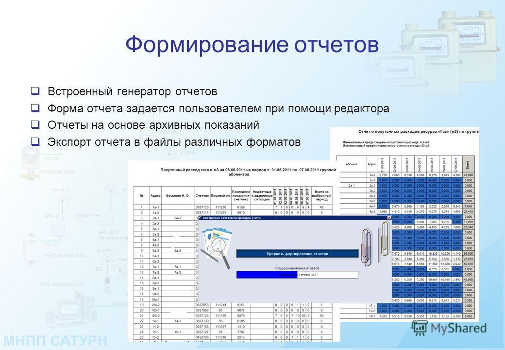 Встроенный генератор отчетов Форма отчета задается пользователем при помощи редактора Отчеты на основе архивных показаний Экспорт отчета в файлы различных форматов Формирование отчетов
