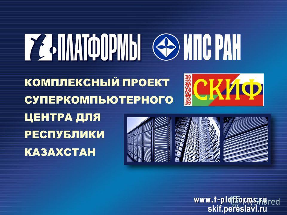 КОМПЛЕКСНЫЙ ПРОЕКТ СУПЕРКОМПЬЮТЕРНОГО ЦЕНТРА ДЛЯ РЕСПУБЛИКИ КАЗАХСТАН