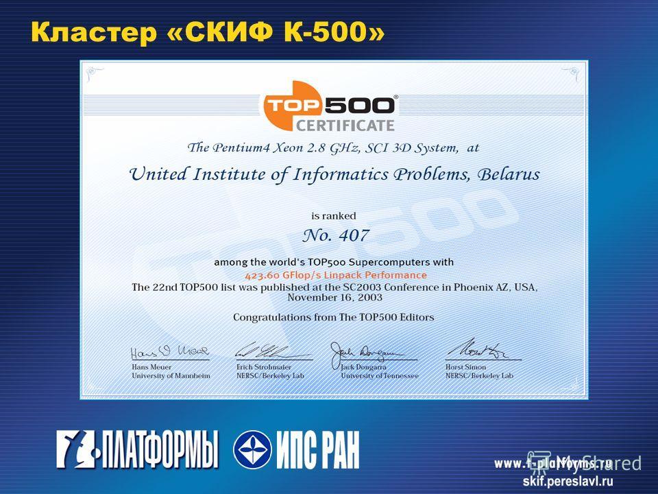 Кластер «СКИФ К-500»