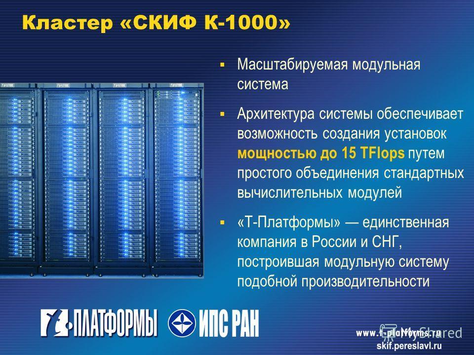 Масштабируемая модульная система Архитектура системы обеспечивает возможность создания установок мощностью до 15 TFlops путем простого объединения стандартных вычислительных модулей «Т-Платформы» единственная компания в России и СНГ, построившая моду