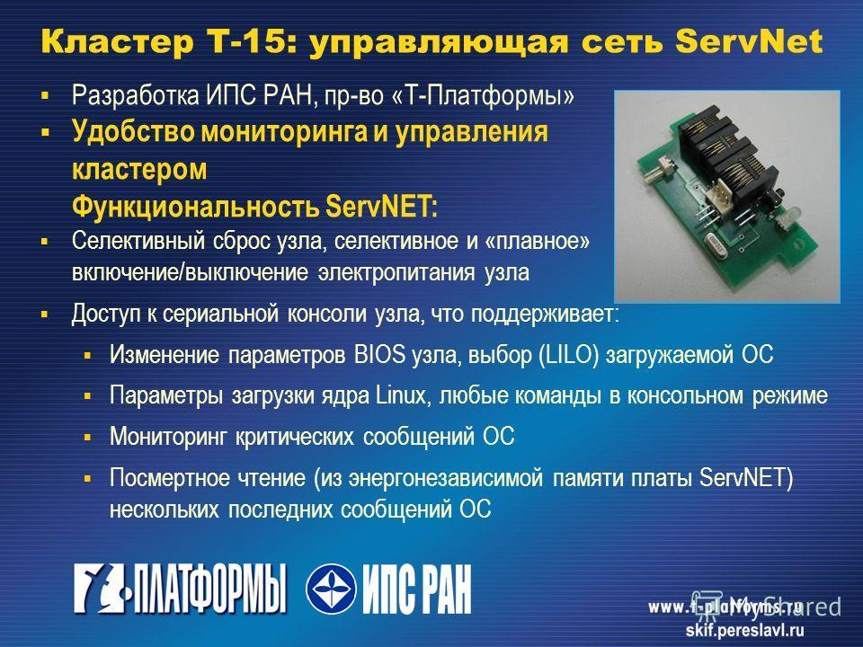 Разработка ИПС РАН, пр-во «Т-Платформы» Удобство мониторинга и управления кластером Функциональность ServNET: Селективный сброс узла, селективное и «плавное» включение/выключение электропитания узла Доступ к сериальной консоли узла, что поддерживает: