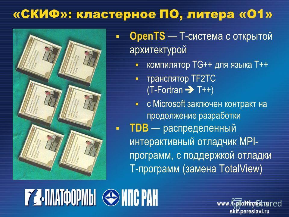 OpenTS Т-система с открытой архитектурой компилятор TG++ для языка T++ транслятор TF2TC (T-Fortran T++) с Microsoft заключен контракт на продолжение разработки TDB распределенный интерактивный отладчик MPI- программ, с поддержкой отладки Т-программ (