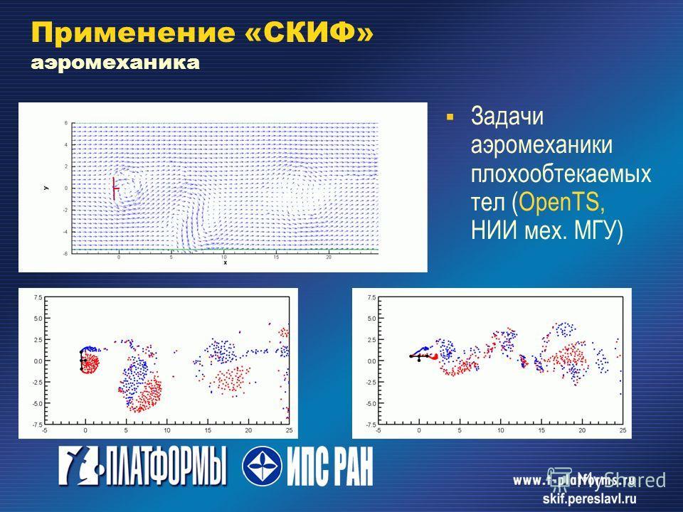 Задачи аэромеханики плохообтекаемых тел (OpenTS, НИИ мех. МГУ) Применение «СКИФ» аэромеханика