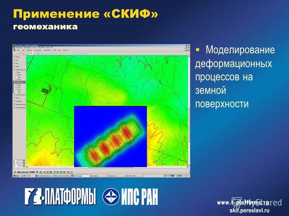 Моделирование деформационных процессов на земной поверхности Применение «СКИФ» геомеханика