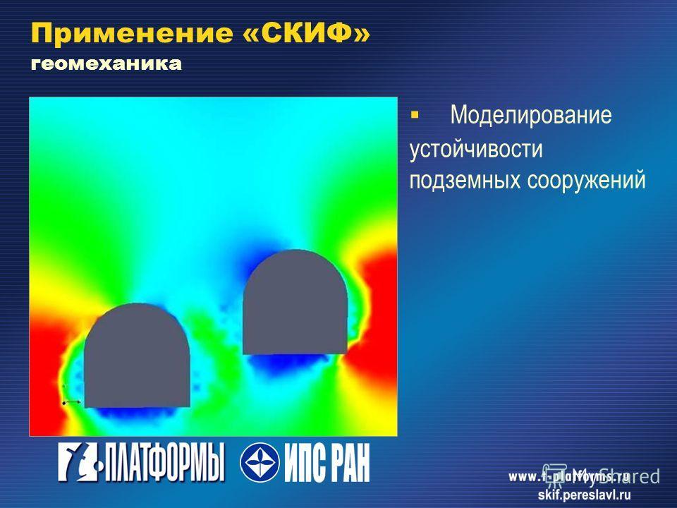 Моделирование устойчивости подземных сооружений Применение «СКИФ» геомеханика
