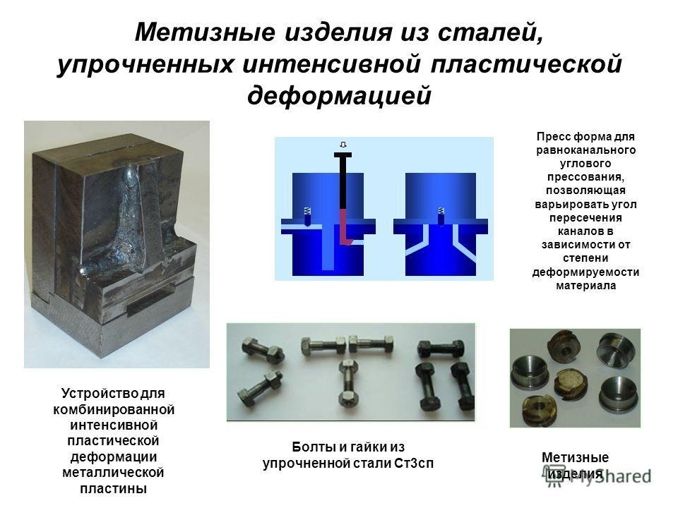 Метизные изделия из сталей, упрочненных интенсивной пластической деформацией Болты и гайки из упрочненной стали Ст 3 сп Устройство для комбинированной интенсивной пластической деформации металлической пластины Метизные изделия Пресс форма для равнока