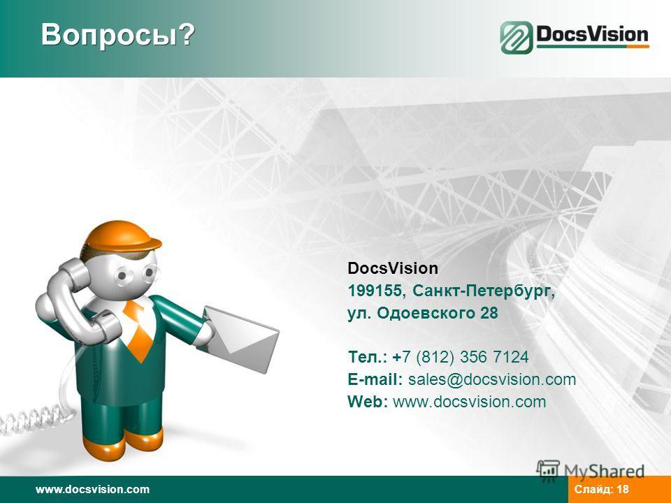www.docsvision.com Слайд: 18 Вопросы? DocsVision 199155, Санкт-Петербург, ул. Одоевского 28 Тел.: +7 (812) 356 7124 E-mail: sales@docsvision.com Web: www.docsvision.com