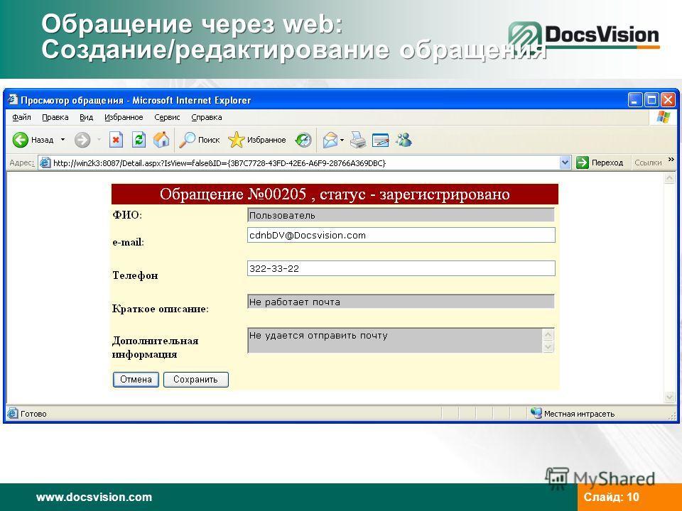 www.docsvision.com Слайд: 10 Обращение через web: Создание/редактирование обращения