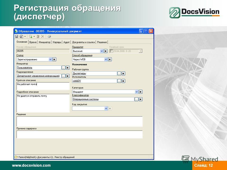 www.docsvision.com Слайд: 12 Регистрация обращения (диспетчер)