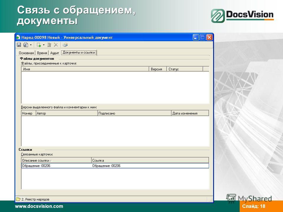 www.docsvision.com Слайд: 18 Связь с обращением, документы