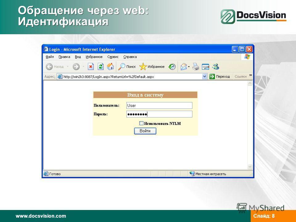 www.docsvision.com Слайд: 8 Обращение через web: Идентификация