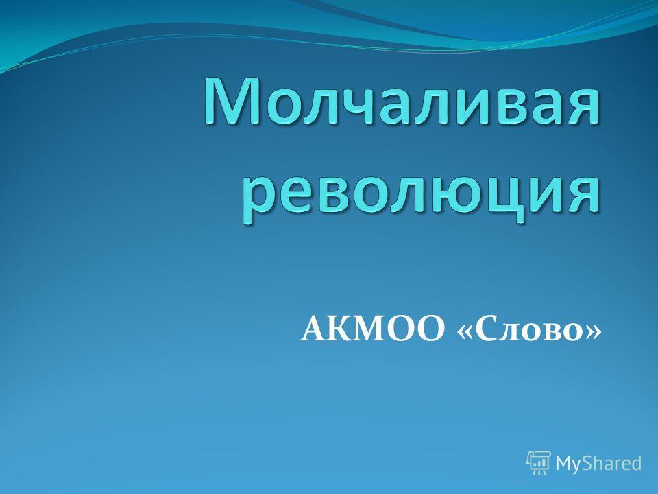 АКМОО «Слово»