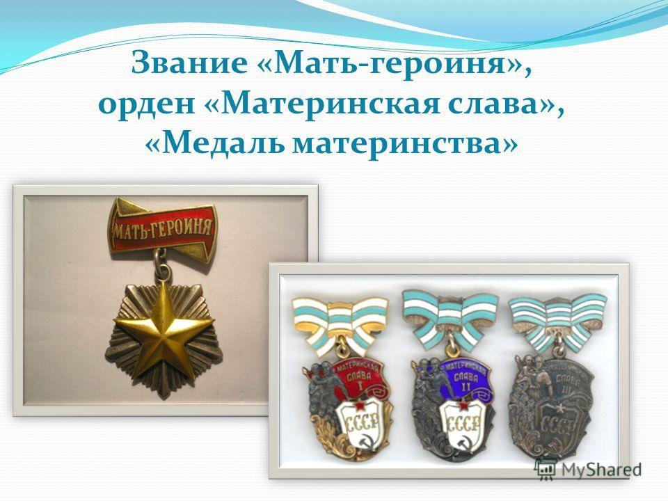 Звание «Мать-героиня», орден «Материнская слава», «Медаль материнства»