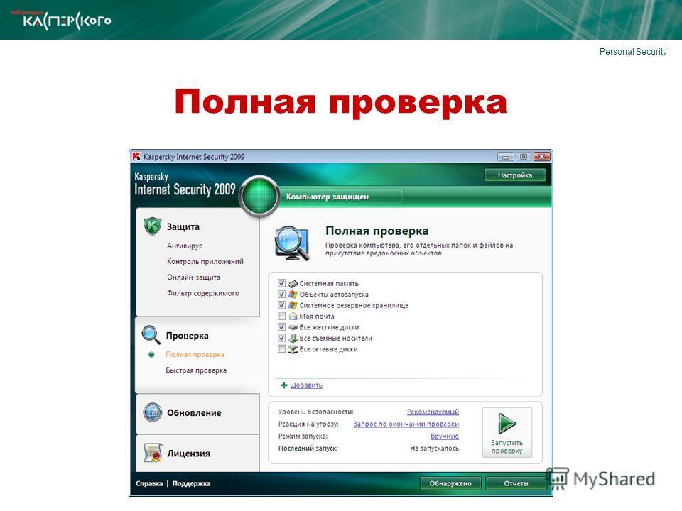 Personal Security Полная проверка