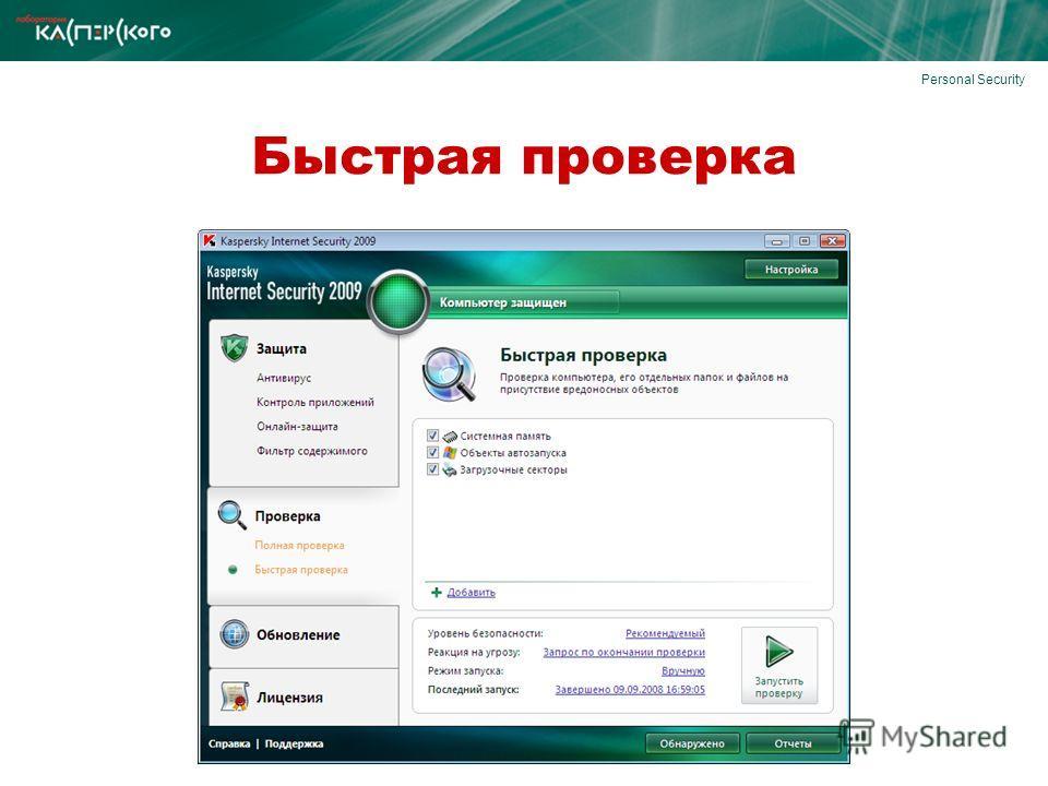 Personal Security Быстрая проверка