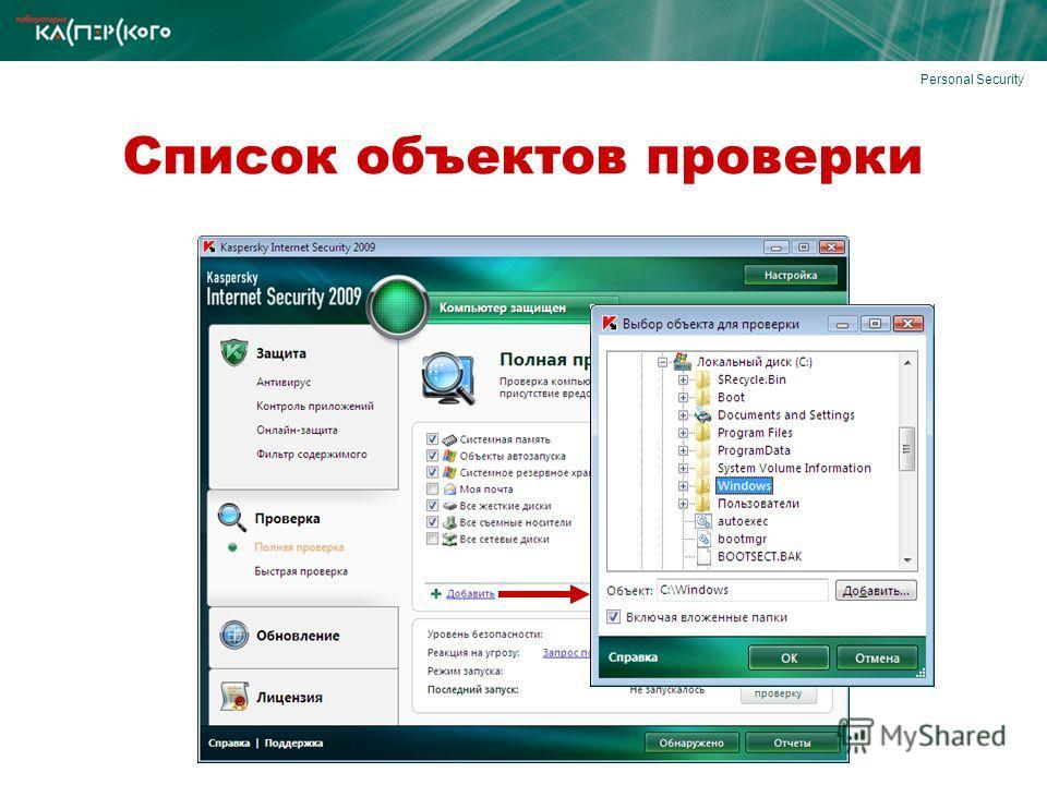 Personal Security Список объектов проверки