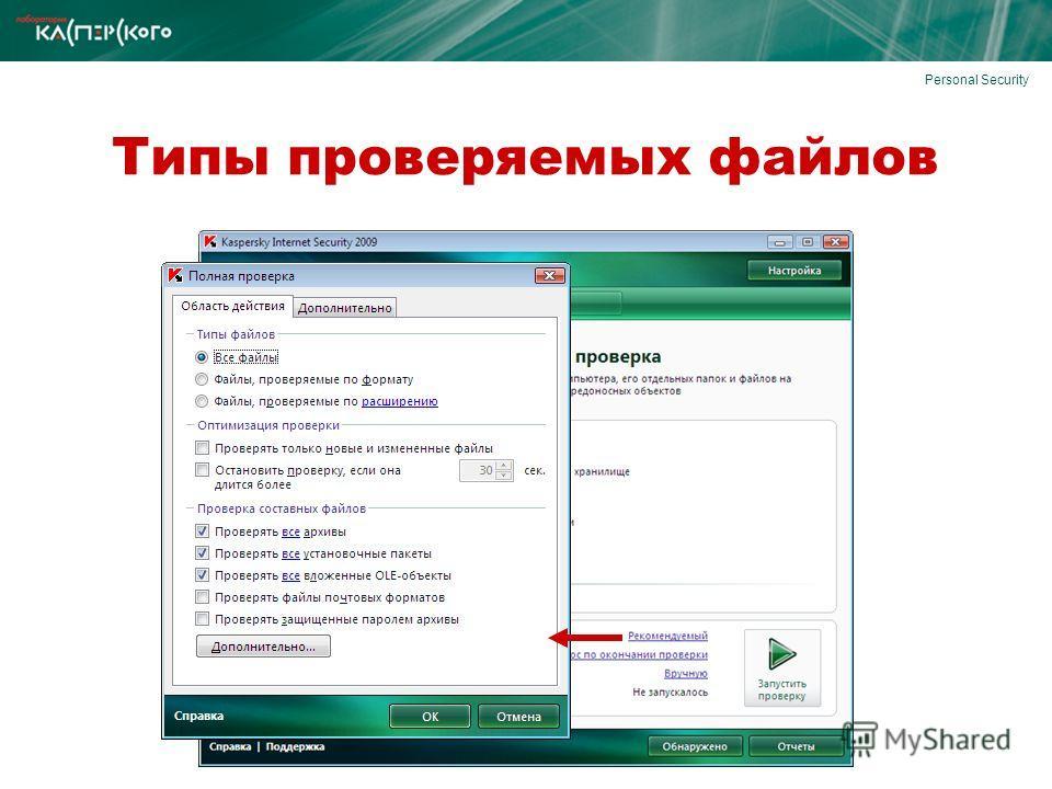 Personal Security Типы проверяемых файлов
