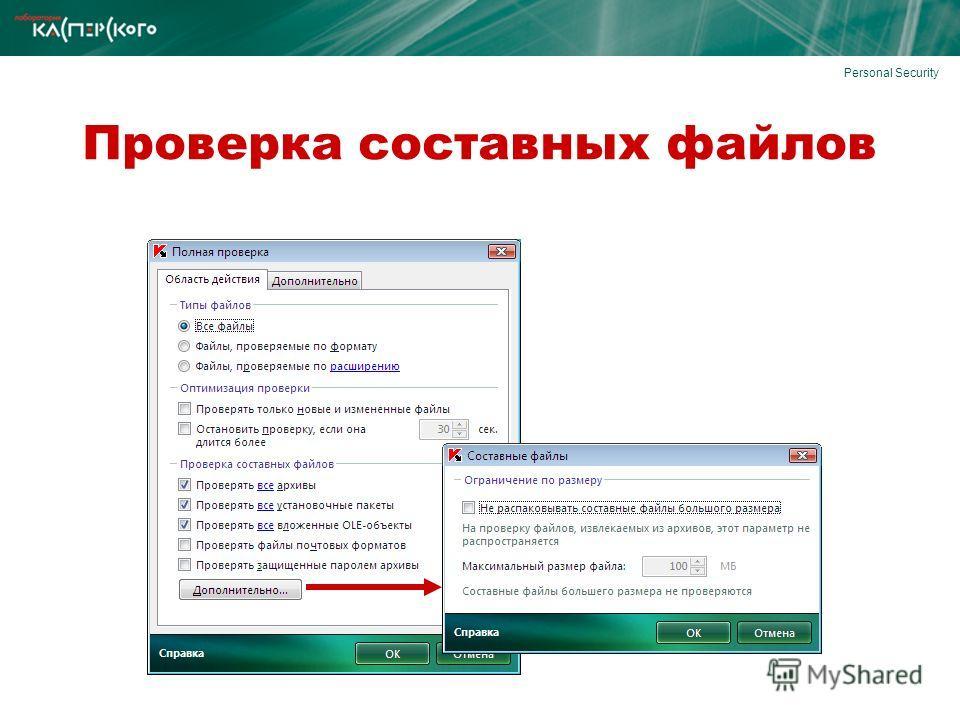 Personal Security Проверка составных файлов