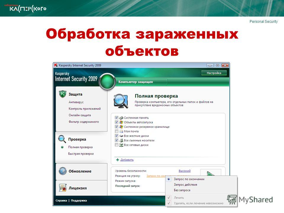 Personal Security Обработка зараженных объектов