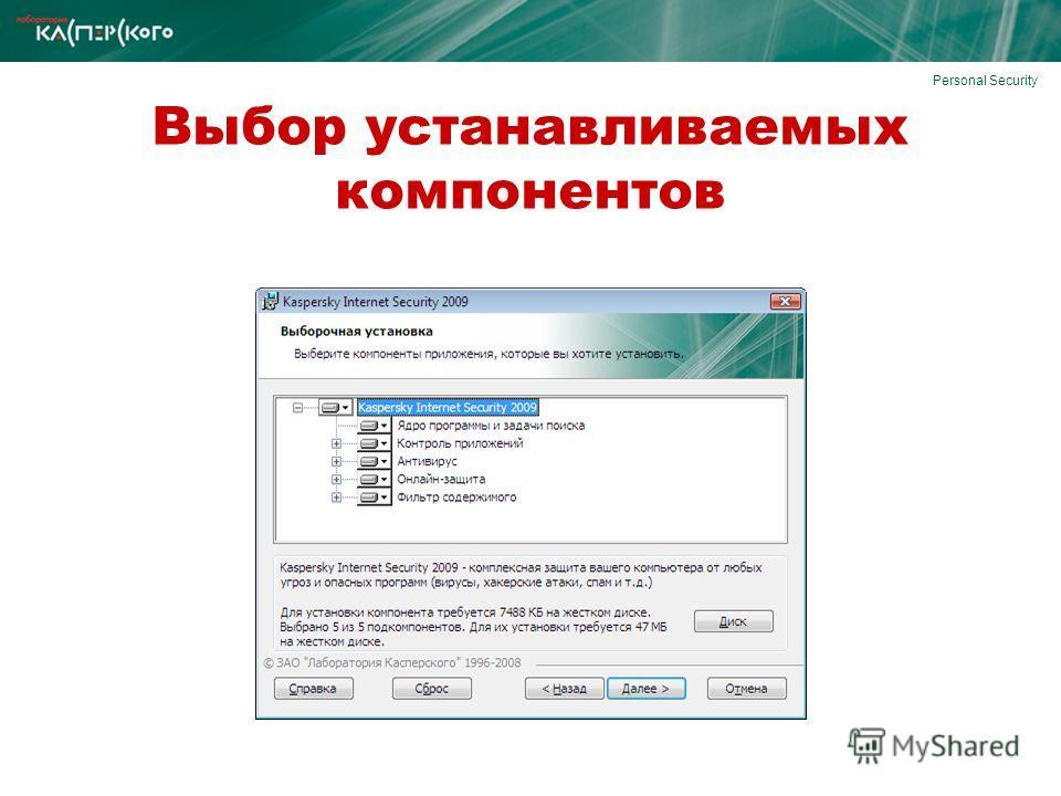 Personal Security Выбор устанавливаемых компонентов