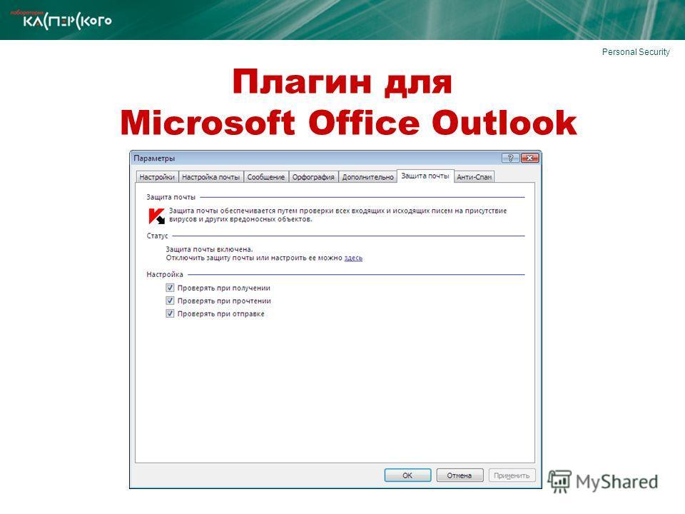 Personal Security Плагин для Microsoft Office Outlook