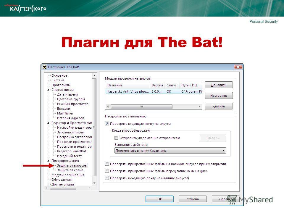 Personal Security Плагин для The Bat!
