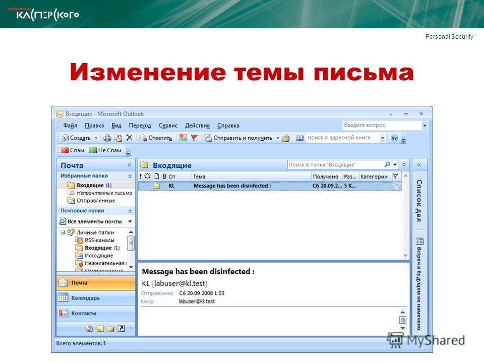 Personal Security Изменение темы письма