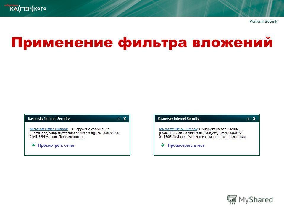 Personal Security Применение фильтра вложений