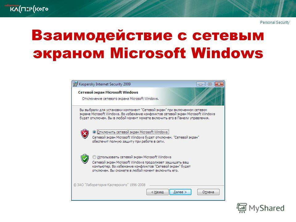 Personal Security Взаимодействие с сетевым экраном Microsoft Windows