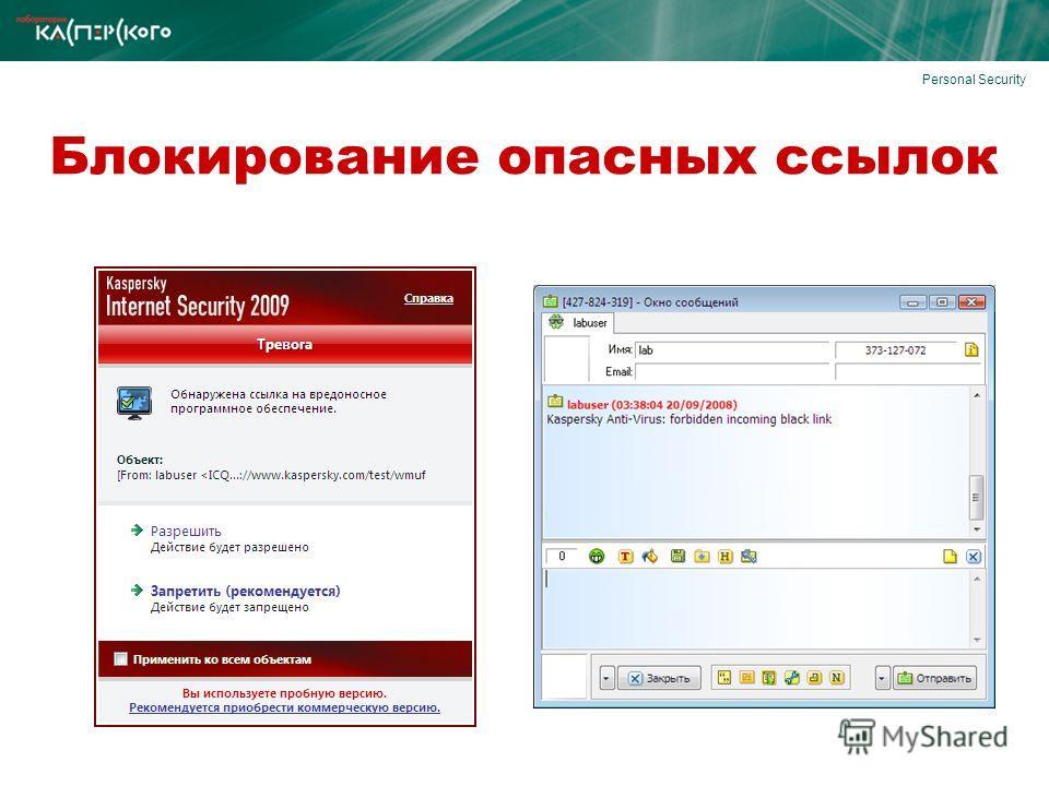 Personal Security Блокирование опасных ссылок