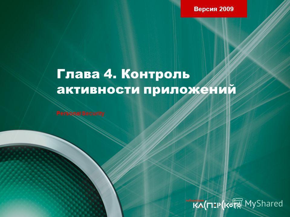 Версия 2009 Глава 4. Контроль активности приложений Personal Security