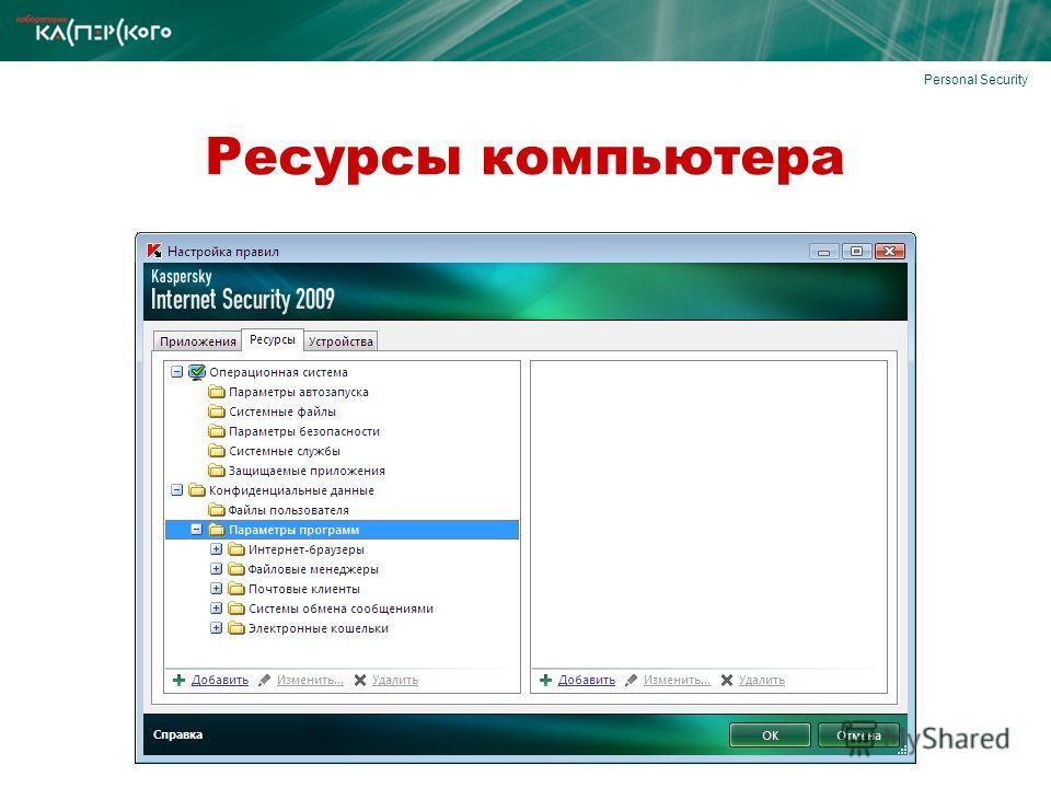 Personal Security Ресурсы компьютера