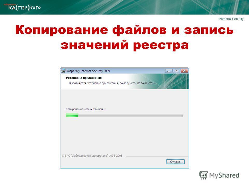 Personal Security Копирование файлов и запись значений реестра