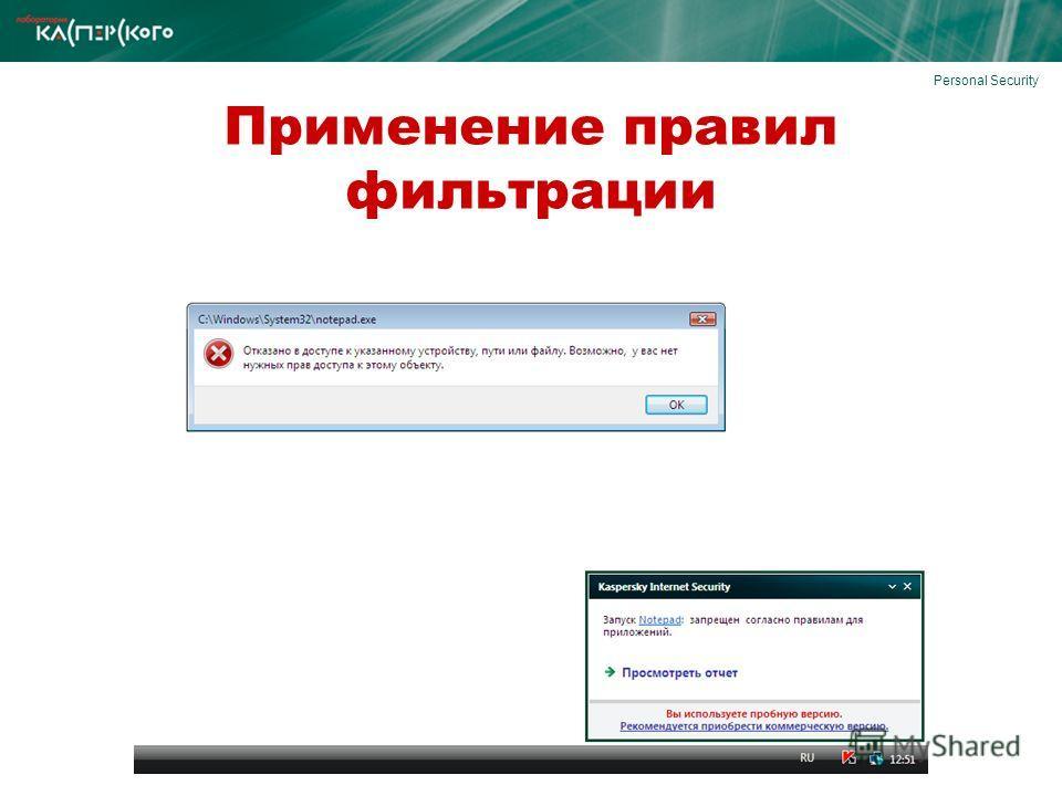 Personal Security Применение правил фильтрации