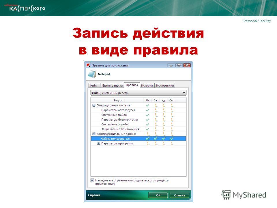 Personal Security Запись действия в виде правила