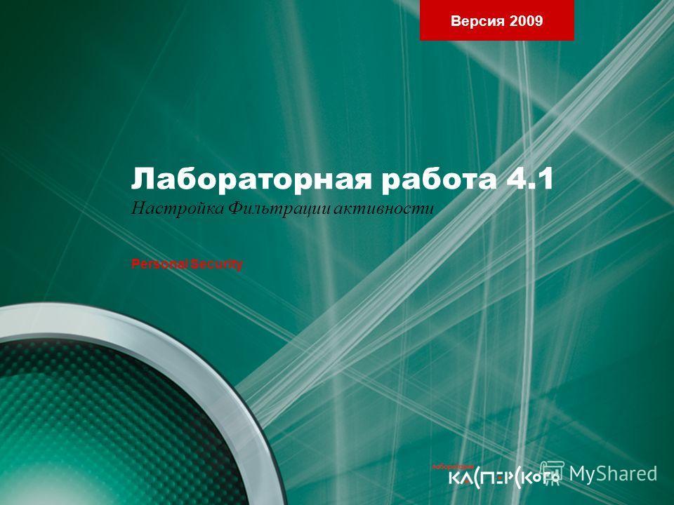 Версия 2009 Лабораторная работа 4.1 Настройка Фильтрации активности Personal Security