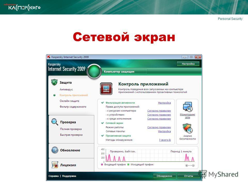 Personal Security Сетевой экран