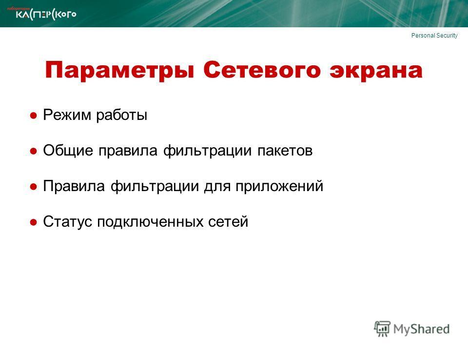 Personal Security Параметры Сетевого экрана Режим работы Общие правила фильтрации пакетов Правила фильтрации для приложений Статус подключенных сетей