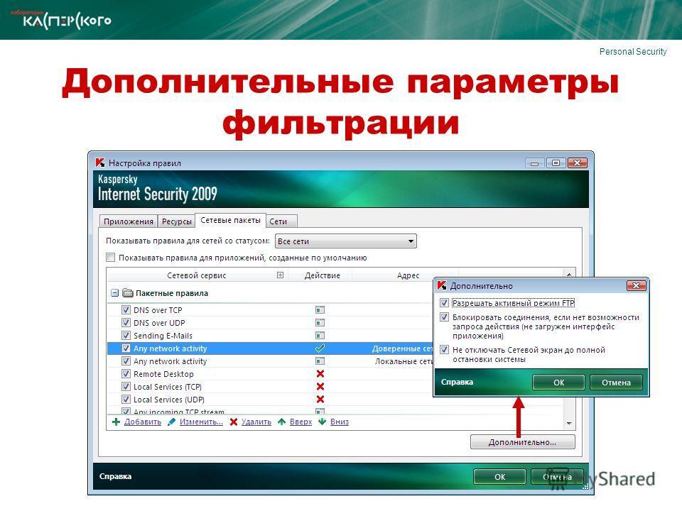 Personal Security Дополнительные параметры фильтрации