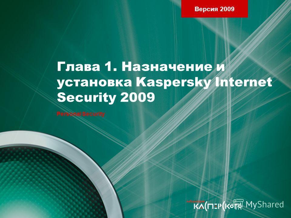 Версия 2009 Глава 1. Назначение и установка Kaspersky Internet Security 2009 Personal Security