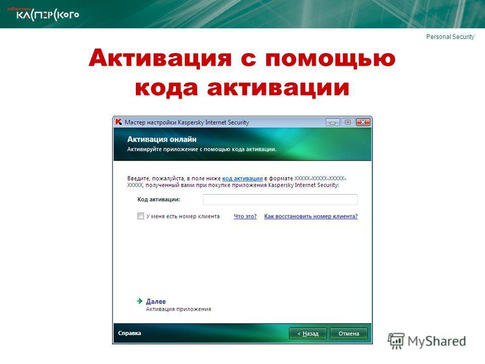 Personal Security Активация с помощью кода активации
