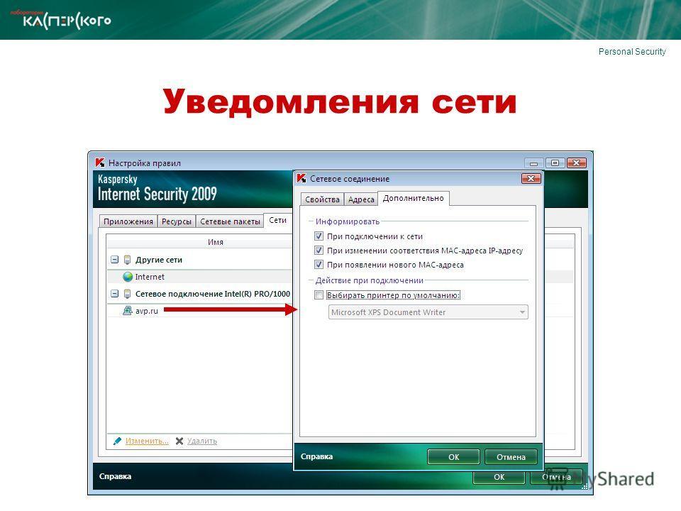 Personal Security Уведомления сети