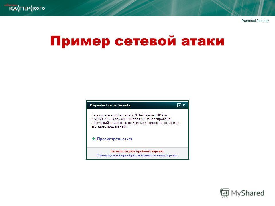 Personal Security Пример сетевой атаки