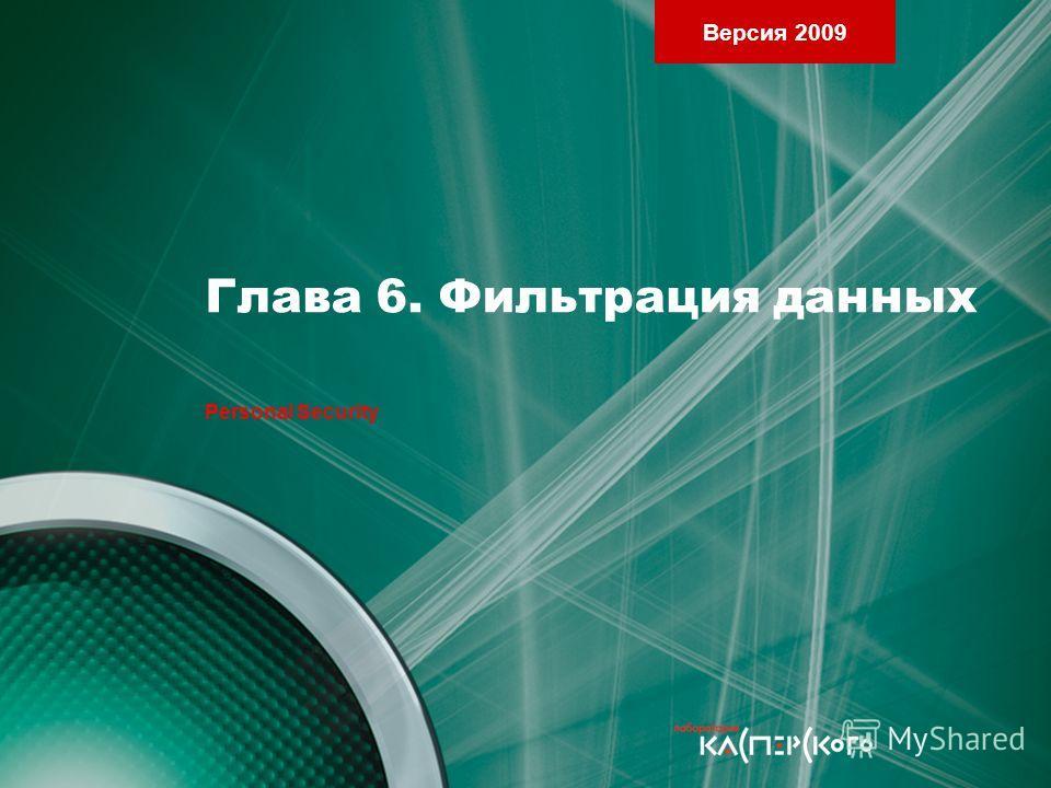 Версия 2009 Глава 6. Фильтрация данных Personal Security
