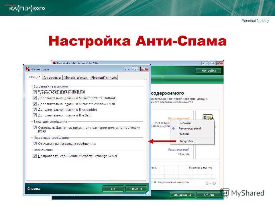 Personal Security Настройка Анти-Спама