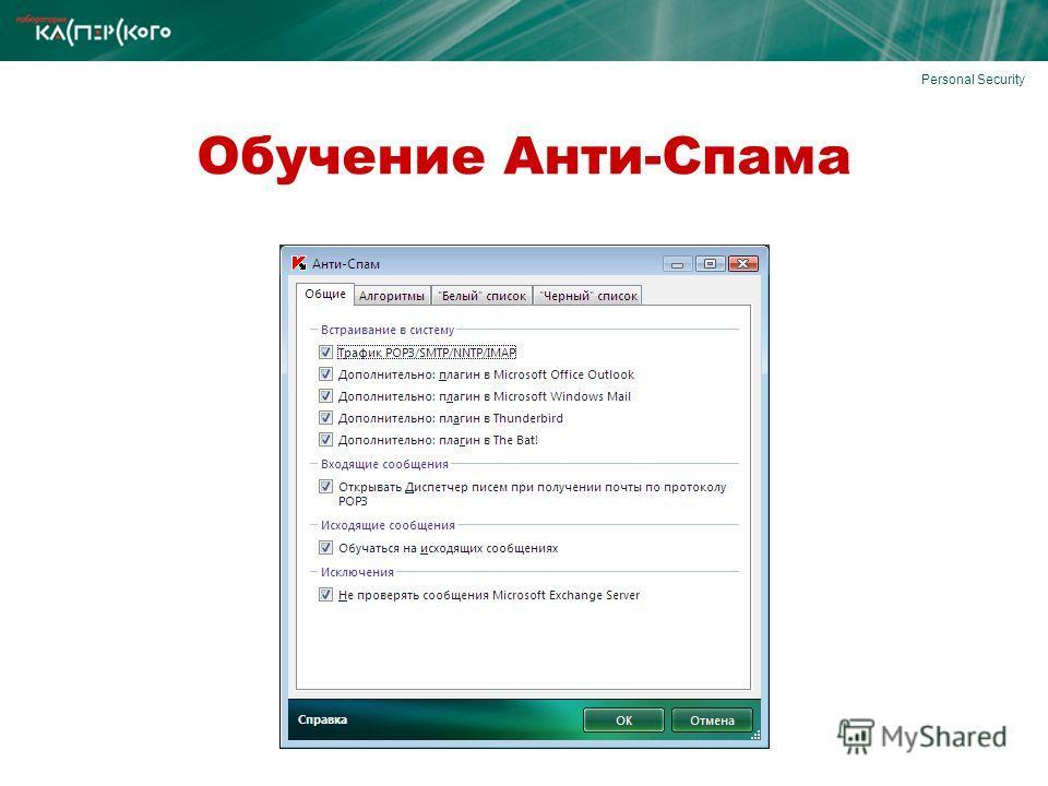 Personal Security Обучение Анти-Спама