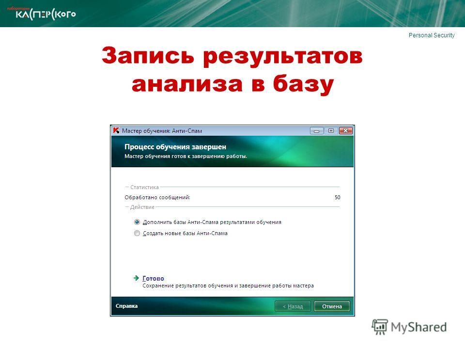 Personal Security Запись результатов анализа в базу
