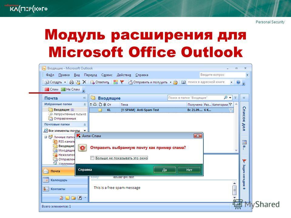 Personal Security Модуль расширения для Microsoft Office Outlook